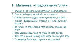 Н. Матвеева. «Предсказание Эгля». Слушай, он за тем только приплывёт, чтоб те