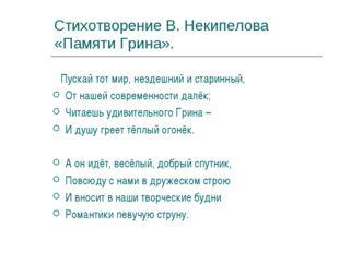Стихотворение В. Некипелова «Памяти Грина». Пускай тот мир, нездешний и стари