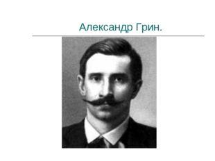 Александр Грин.