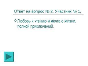 Ответ на вопрос № 2. Участник № 1. Любовь к чтению и мечта о жизни, полной пр