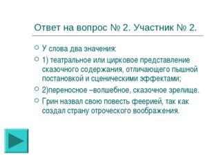 Ответ на вопрос № 2. Участник № 2. У слова два значения: 1) театральное или ц