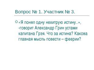 Вопрос № 1. Участник № 3. «Я понял одну нехитрую истину..», -говорит Александ