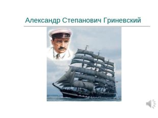 Александр Степанович Гриневский