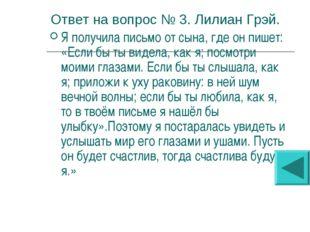 Ответ на вопрос № 3. Лилиан Грэй. Я получила письмо от сына, где он пишет: «Е