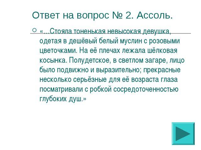 Ответ на вопрос № 2. Ассоль. «…Стояла тоненькая невысокая девушка, одетая в д...
