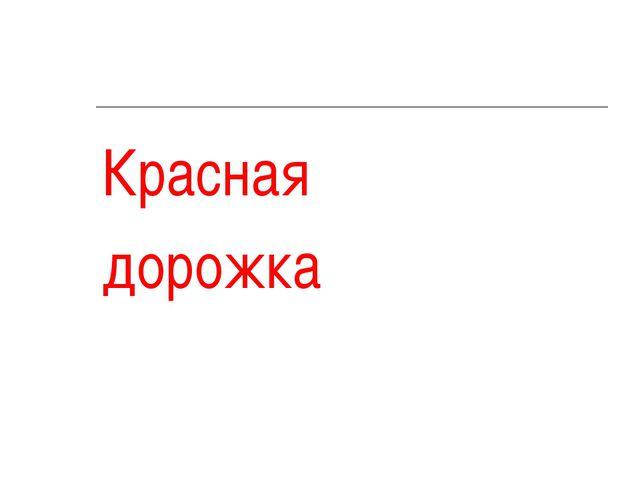 Красная дорожка