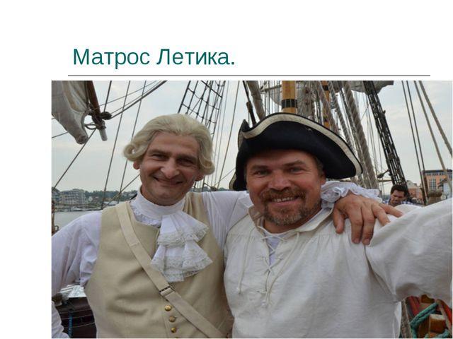 Матрос Летика.