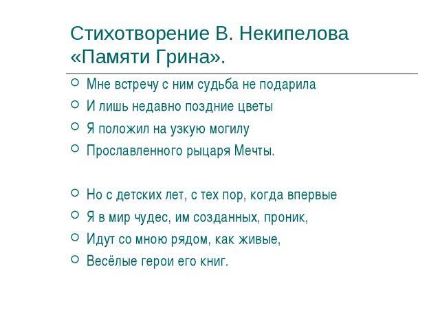 Стихотворение В. Некипелова «Памяти Грина». Мне встречу с ним судьба не подар...