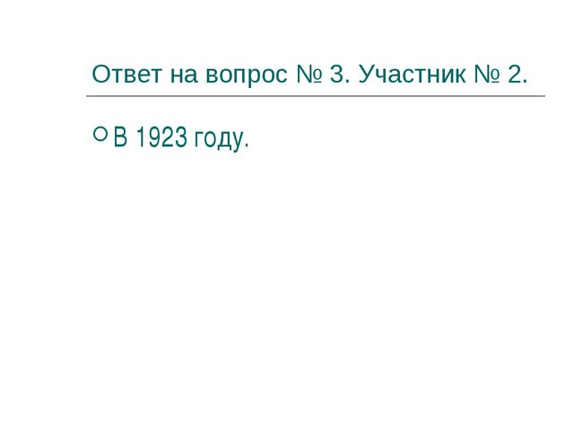 Ответ на вопрос № 3. Участник № 2. В 1923 году.