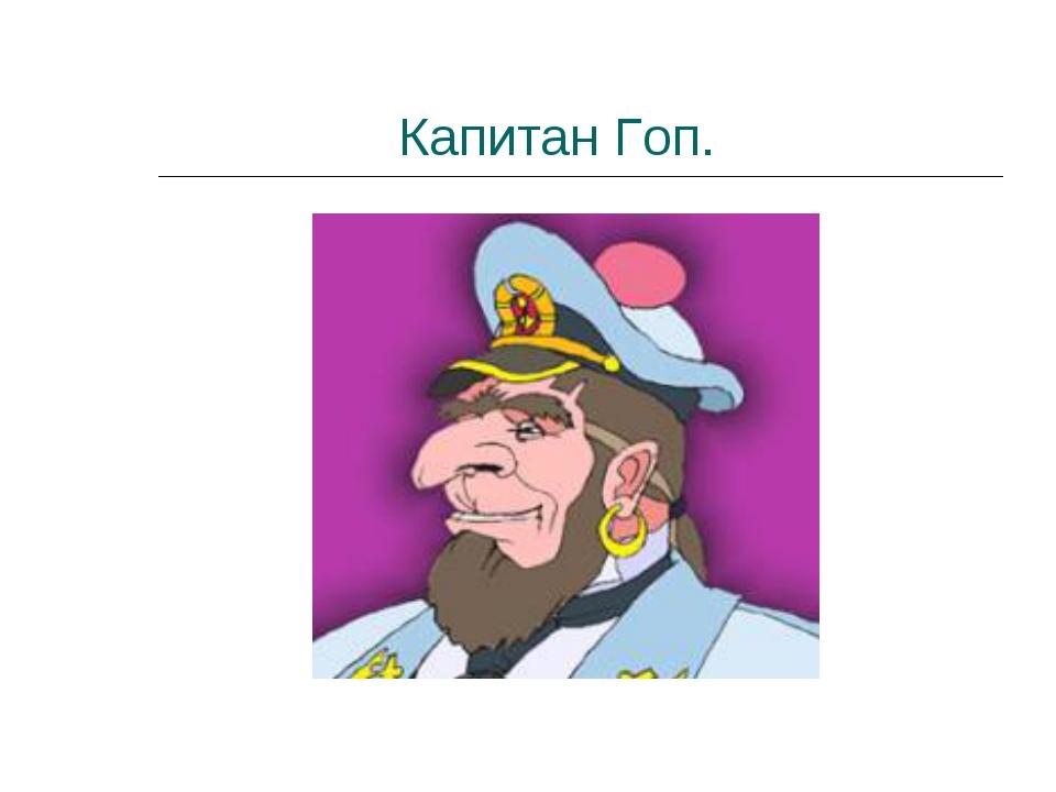 Капитан Гоп.
