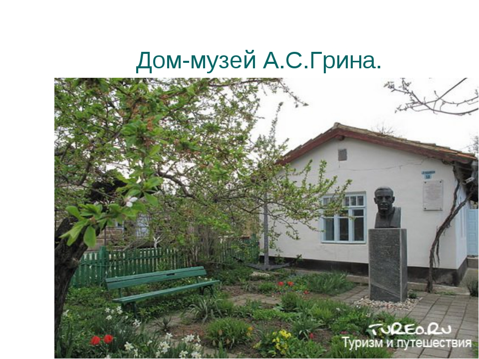 Дом-музей А.С.Грина.