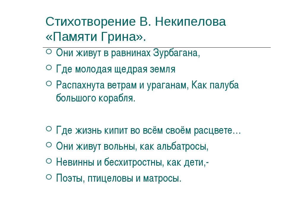 Стихотворение В. Некипелова «Памяти Грина». Они живут в равнинах Зурбагана, Г...