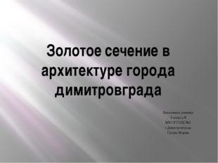 Золотое сечение в архитектуре города димитровграда Выполнила ученица 6 класса