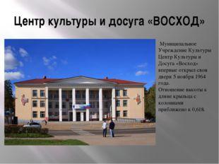 Центр культуры и досуга «ВОСХОД» Муниципальное Учреждение Культуры Центр Кул