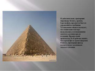И действительно, пропорции пирамиды Хеопса, храмов, барельефов, предметов быт