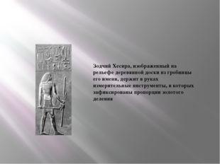 Зодчий Хесира, изображенный на рельефе деревянной доски из гробницы его имени