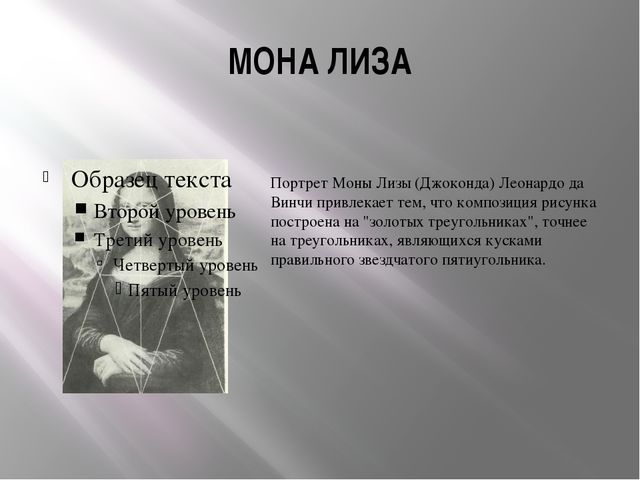 МОНА ЛИЗА Портрет Моны Лизы (Джоконда) Леонардо да Винчи привлекает тем, что...