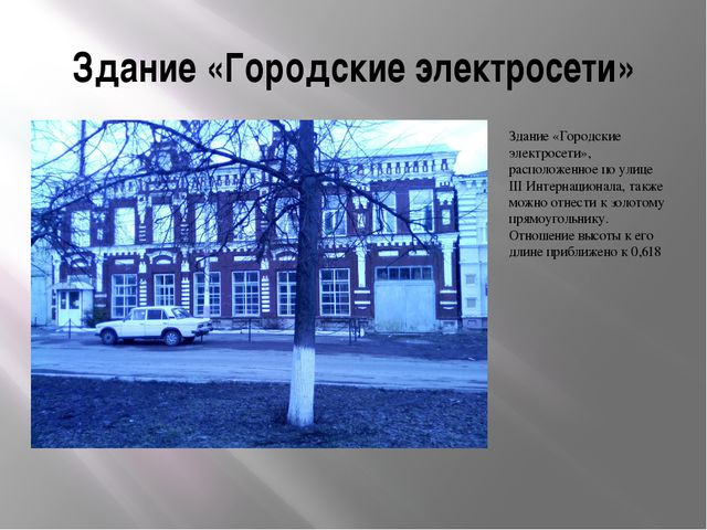 Здание «Городские электросети» Здание «Городские электросети», расположенное...