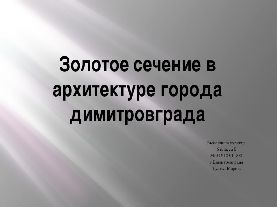 Золотое сечение в архитектуре города димитровграда Выполнила ученица 6 класса...