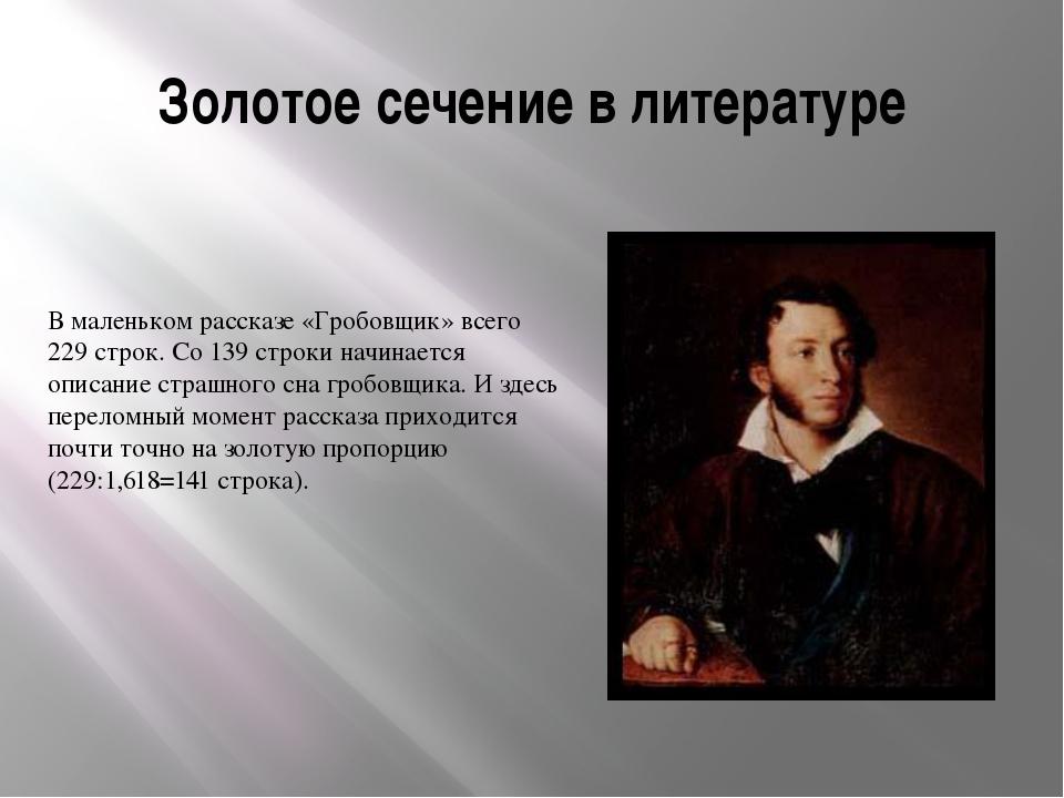 Золотое сечение в литературе В маленьком рассказе «Гробовщик» всего 229 строк...
