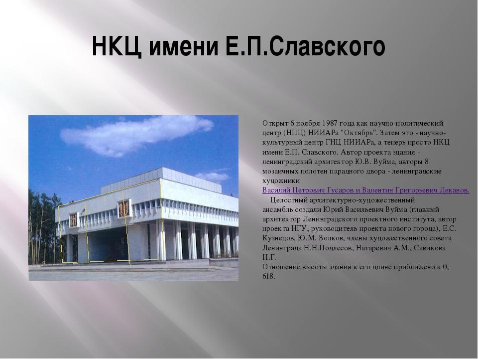 НКЦ имени Е.П.Славского Открыт 6 ноября 1987 года как научно-политический цен...