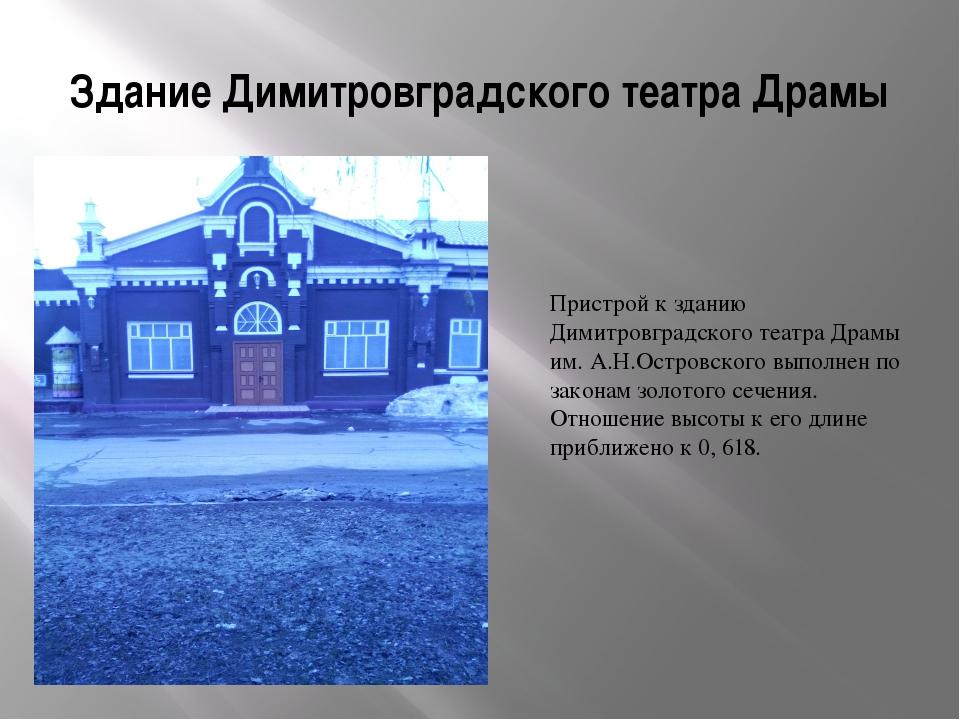 Здание Димитровградского театра Драмы Пристрой к зданию Димитровградского теа...
