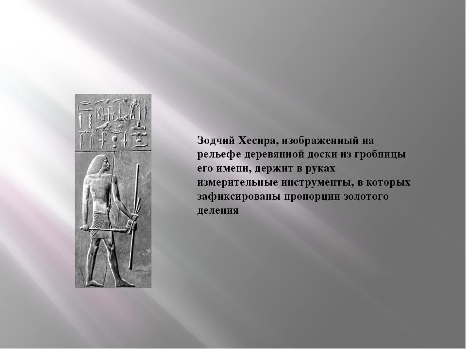 Зодчий Хесира, изображенный на рельефе деревянной доски из гробницы его имени...