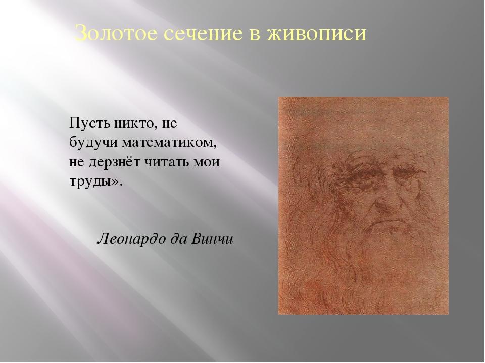 Пусть никто, не будучи математиком, не дерзнёт читать мои труды». Леонардо да...