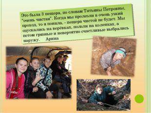 """Это была 3 пещера, по словам Татьяны Петровны, """"очень чистая"""". Когда мы проле"""