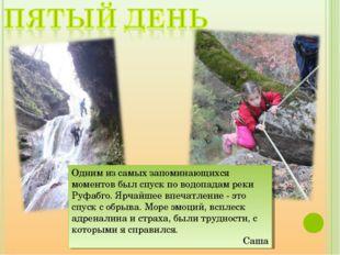 Одним из самых запоминающихся моментов был спуск по водопадам реки Руфабго. Я