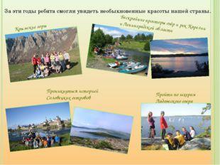 За эти годы ребята смогли увидеть необыкновенные красоты нашей страны. Крымск