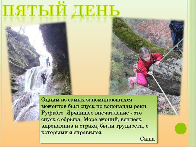 Одним из самых запоминающихся моментов был спуск по водопадам реки Руфабго. Я...