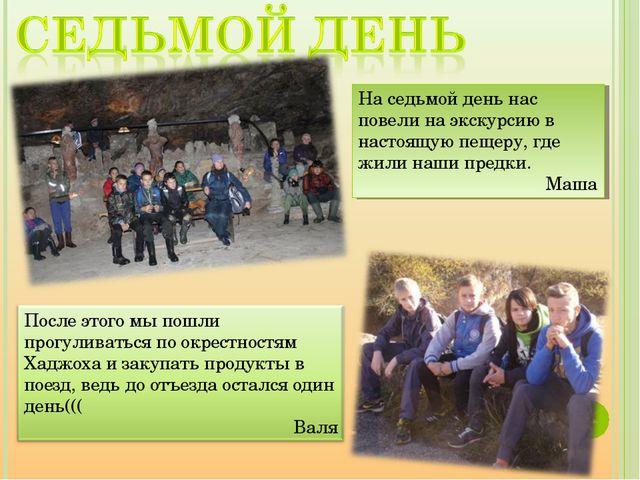 На седьмой день нас повели на экскурсию в настоящую пещеру, где жили наши пре...