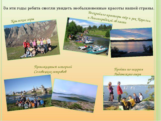 За эти годы ребята смогли увидеть необыкновенные красоты нашей страны. Крымск...
