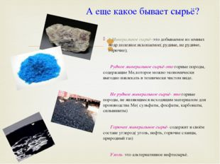 ^ Минеральное сырьё–это добываемое из земных недр полезное ископаемое( рудны
