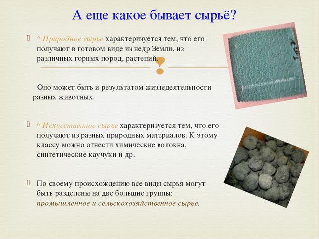 ^ Природное сырье характеризуется тем, что его получают в готовом виде из нед...