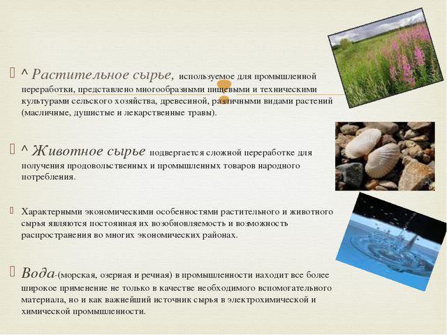 ^ Растительное сырье, используемое для промышленной переработки, представлен...