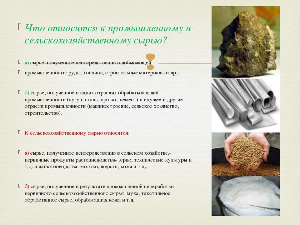Что относится к промышленному и сельскохозяйственному сырью? а) сырье, получ...