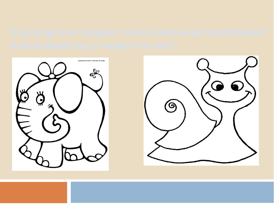 Какие детали придают этим животным своеобразие? Какой характер у каждого из н...