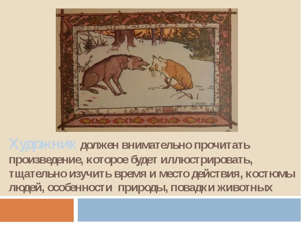 Художник должен внимательно прочитать произведение, которое будет иллюстриров...