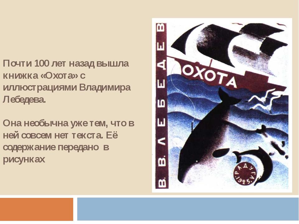 Почти 100 лет назад вышла книжка «Охота» с иллюстрациями Владимира Лебедева....