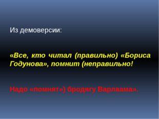 Из демоверсии: «Все, кто читал (правильно) «Бориса Годунова», помнит (неправи