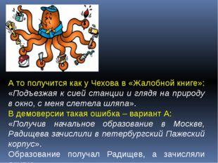 А то получится как у Чехова в «Жалобной книге»: «Подъезжая к сией станции и г