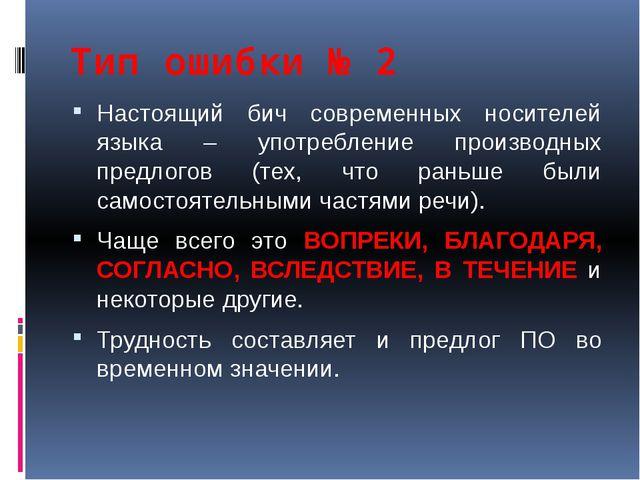 Тип ошибки № 2 Настоящий бич современных носителей языка – употребление произ...