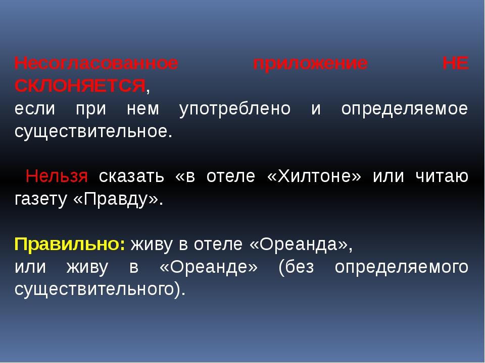 Несогласованное приложение НЕ СКЛОНЯЕТСЯ, если при нем употреблено и определя...