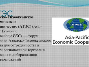 АТЭС Азиатско-Тихоокеанское экономическое сотрудничество(АТЭС) (Asia-Pacific