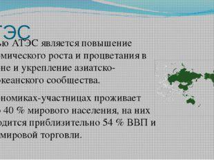 АТЭС Целью АТЭС является повышение экономического роста и процветания в реги