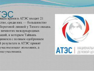 АТЭС В настоящее время в АТЭС входит 21 государство, среди них— большинство
