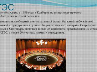 АТЭС Объединение образовано в1989 годувКанберрепо инициативе премьер-мини