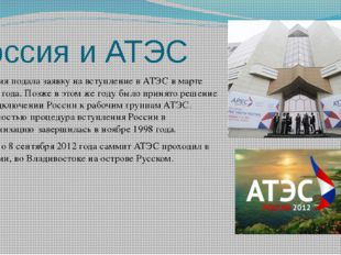 Россия и АТЭС Россияподала заявку на вступление в АТЭС в марте 1995 года. По